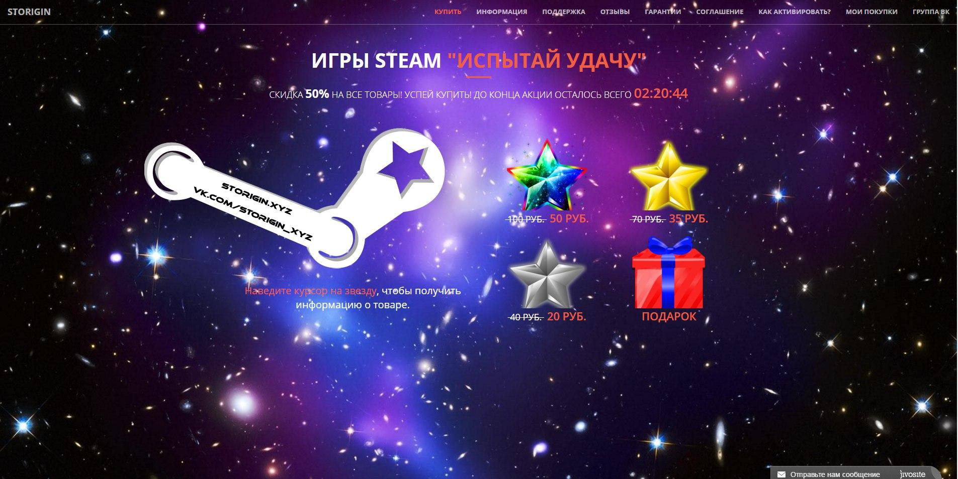 [МАГАЗИН] StOrigin.xyz - ключи Steam по низким ценам