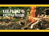 Как разжечь костер в походе [Якорь | Мужской канал]