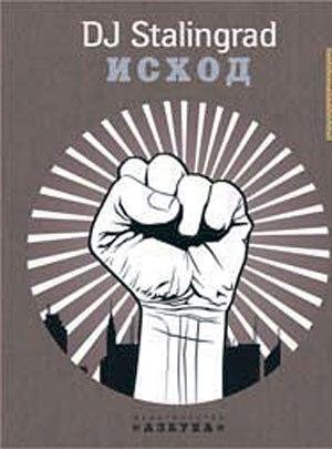 книга Исход Петра Силаева