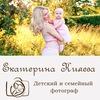 Детский фотограф Кияева Екатерина, Москва
