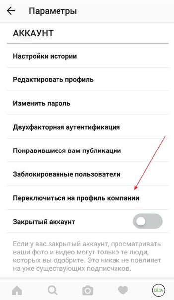 Как сделать аккаунт в инстаграм