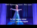 OST Крижане серце - Все одно (караоке)