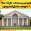 ЛОМОНОСОВСКИЙ ГОРОДСКОЙ ДОМ КУЛЬТУРЫ г.Ломоносов