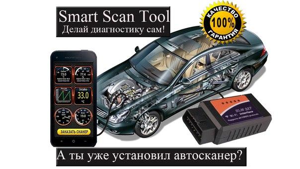 Автосканер беспроводной espada Elm 327 wst WiFi - универсальный мультисканер для диагностики всех марок автомобилей