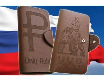 Российские портмоне
