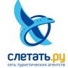 Слетать.ру Горящие туры Чебоксары турагентство