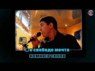Аркадий Кобяков - А мне уже не привыкать. (караоке)