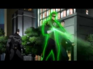 Лига справедливости. Война | Зелёный фонарь сделает это!