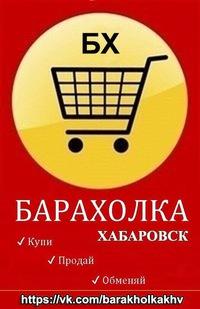 Как добавить бесплатное объявление в хабаровске размещение объявлений в городе зее