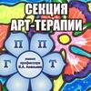 СЕКЦИЯ АРТ-ТЕРАПИИ. ГППТ им.проф. В.А.Ананьева