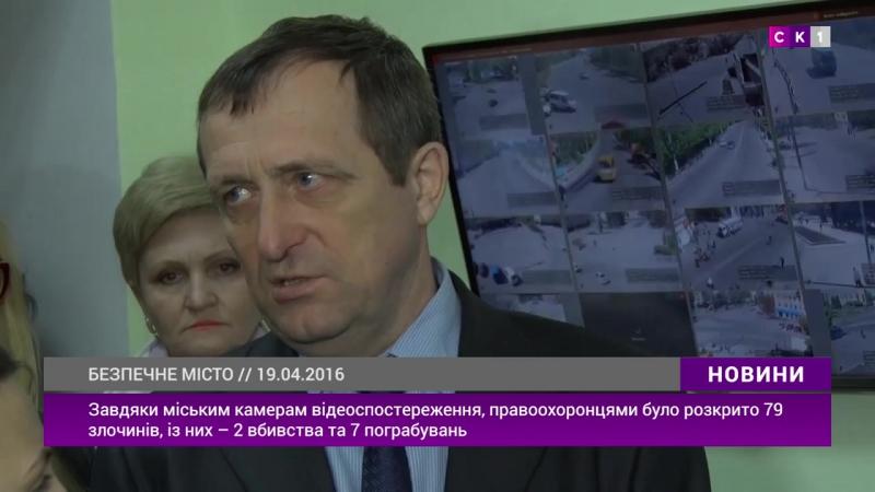 Камери відеоспостереження допомогли розкрити 79 злочинів у Житомирі
