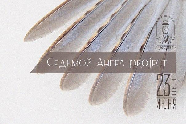 Седьмой Ангел project : Ростов-на-Дону @ Циферблат