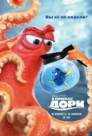 � ������� ���� / Finding Dory (2016)