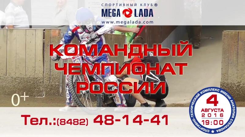 Анонс Мега-Лада Тольятти - Турбина Балаково