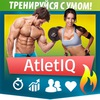 AtletIQ — фитнес-сервис и мобильное приложение