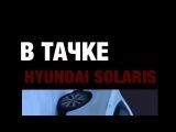 В тачке Hyundai Solaris 2015