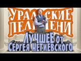 «Лучшее от Сергея Нетиевского» - Уральские пельмени