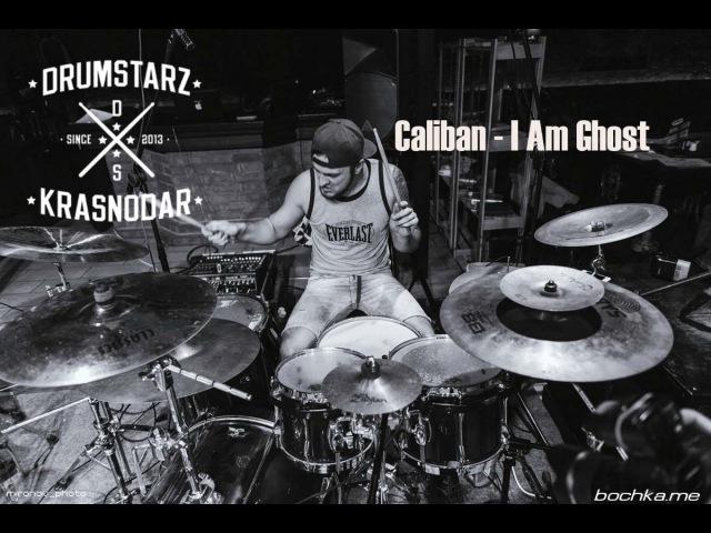 Caliban - I Am Ghost (Dmitriy Ostrosablin drum cover)