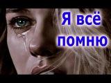 Я все помню (2015) Новая мелодрама, детектив, смотреть фильм онлайн