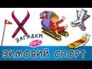 Загадки про зимовий спорт Наталя Гуркіна