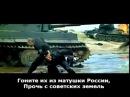Sabaton Курская Дуга Разгром Фашистов Русские субтитры