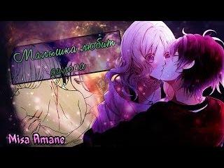【Amv Diabolik Lovers♥Дьявольские возлюбленные】- Малышка любит дилера