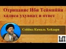 Отрицание Ибн Теймиййи хадиса ухувват и ответ Сеййид Камаль Хейдари