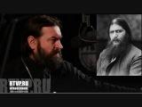 о. Андрей Ткачев о Григории Распутине.