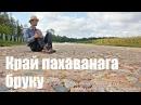 Беларусь край пахаванага бруку Відэа Алеся Гізуна