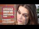 Коричневые смоки за 10 минут Универсальная схема от визажиста Алины Дубровскй