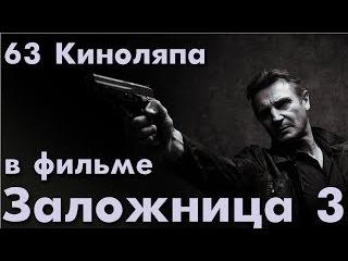 63 КиноЛяпа в фильме Заложница 3 | KinoDro