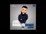 Jah Khalib - Do It ft. Кравц