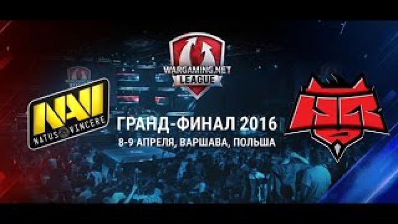 Гранд-финал 2016. NaVi против HR - решающий бой