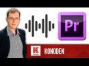 Автоматическая синхронизация звука и видео в Adobe Premiere Pro CC