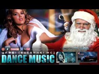 BEST DANCE Новогодняя клубная музыка! УБОЙНЫЕ СУПЕР КЛУБНЯКИ 2016!