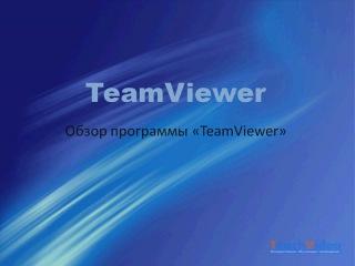 TeamViewer 5.0 - Обзор программы Team Viewer