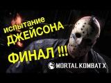 Mortal Kombat Х - ВЫЗОВ ДЖЕЙСОНА. ФИНАЛ (испытание 5)