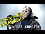 Mortal Kombat Х - ВЫЗОВ ДЖЕЙСОНА (испытание 3)