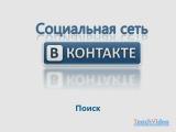 Секреты Вконтакте - Поиск