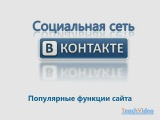 Секреты Вконтакте - Популярные функции сайта