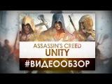 Assassin's Creed: Unity - Видео Обзор Игры! - Лучшая игра в серии?