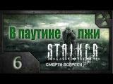 В паутине лжи. /S.T.A.L.K.E.R.: Зов Припяти/ #6. ПНВ, радиолокаторы и работа на Чеха.