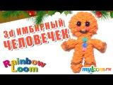 ПРЯНИЧНЫЙ ЧЕЛОВЕЧЕК (Имбирный человечек) из резинок Rainbow Loom | Gingerbread Man