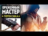 Настоящий скрытый клинок ассасина из Assassins Creed: Unity - Man At Arms: Reforged - На русском!