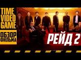 The Raid 2: Berandal (Рейд 2) - Видео Обзор Фильма