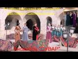 Лезгинские народные песни - Ансамбль СУВАР на международном Фестивале 2015