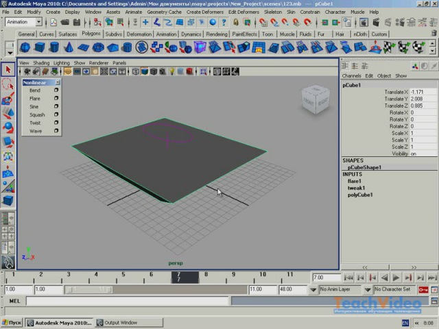 Autodesk Maya® 2010 - Деформаторы Sine и Squash