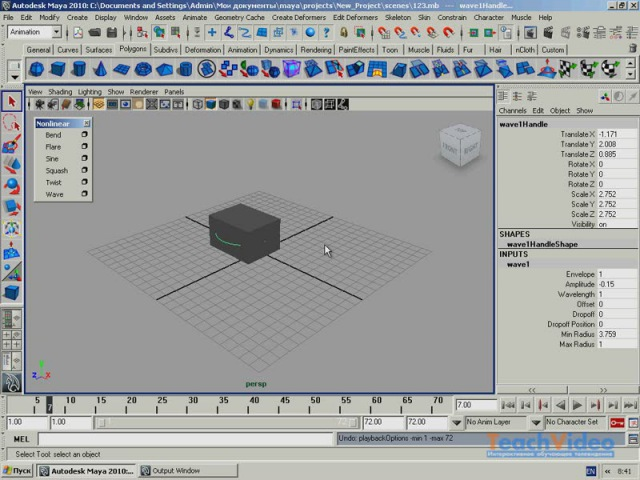 Autodesk Maya® 2010 - Анимирование деформаторов