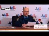 Подполковник Виталий Зарубин о чрезвычайных ситуациях в ДНР
