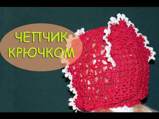 Вязание крючком ЧЕПЧИК для новорожденных /// Crochet caps for newborns